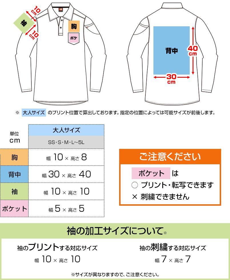 バートル 505 カノコ長袖ポロシャツ[左袖ポケット付](男女兼用) プリントエリア