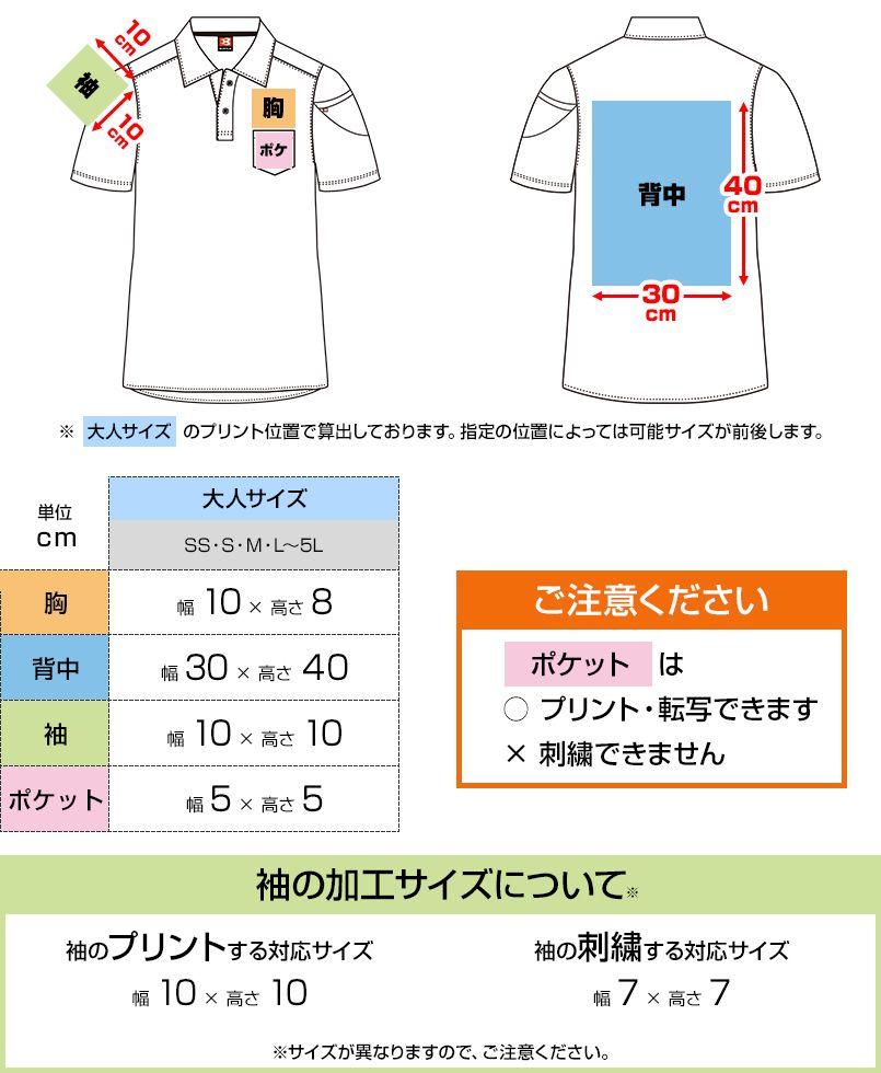 バートル 507 [春夏用]カノコ半袖ポロシャツ(男女兼用)[左袖ポケット付] プリントエリア