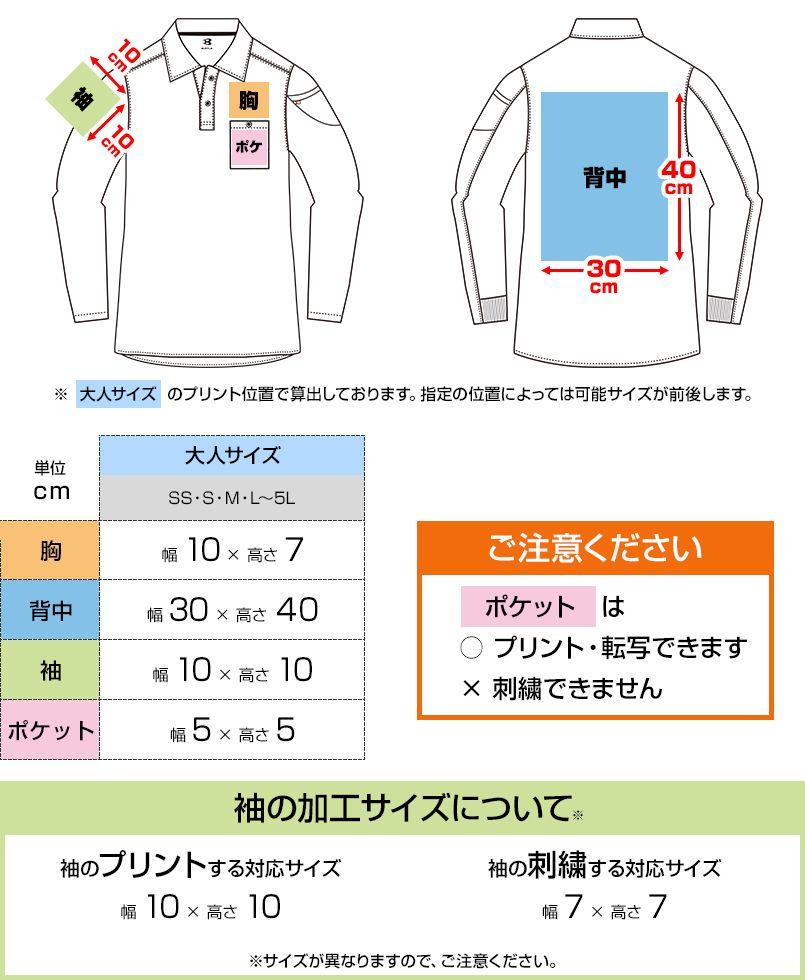 バートル 665 [通年]ドライメッシュ長袖ポロシャツ(男女兼用) プリントエリア