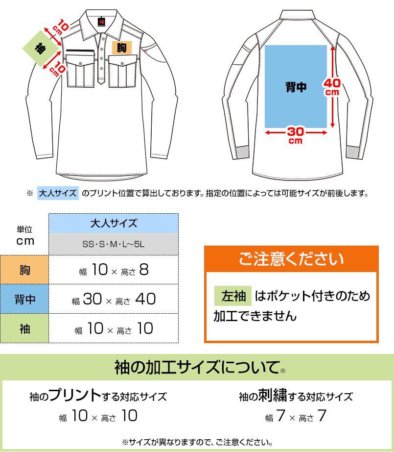 バートル 705 [通年]トリコット長袖ワークシャツ(男女兼用) プリントエリア