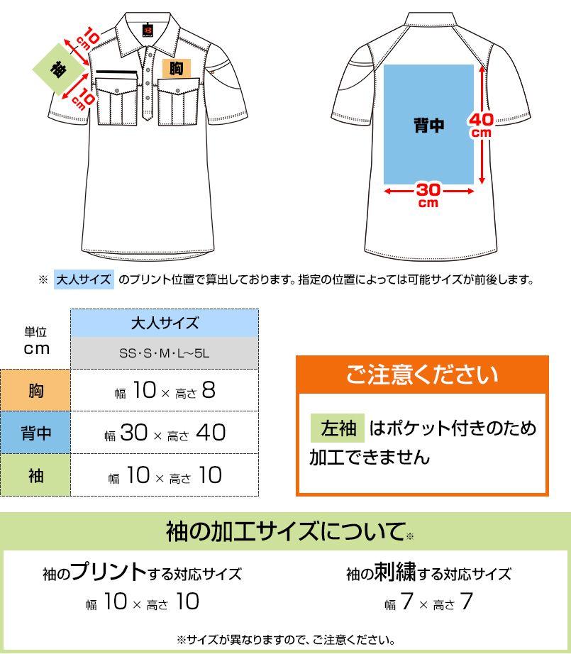 バートル 707 トリコット半袖ワークシャツ(男女兼用) プリントエリア