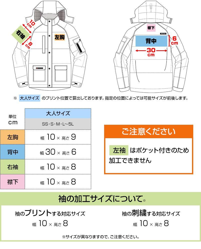 バートル 7510 [秋冬用]リップクロス防寒ジャケット(大型フード付)(男女兼用) プリントエリア