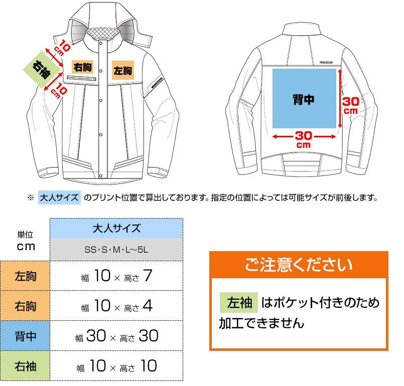 バートル 7610 [秋冬用]防水防寒ジャケット(男女兼用) プリントエリア