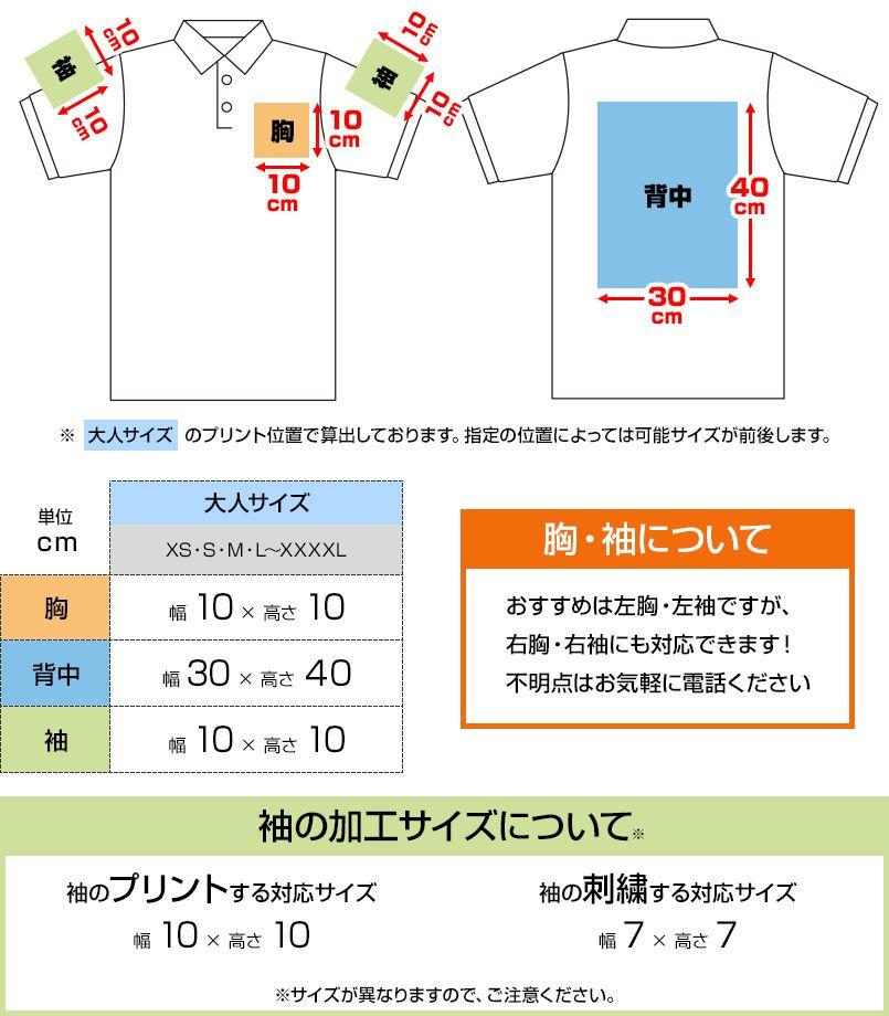 ドライアスレチックポロシャツ(ボタンダウン)(4.1オンス)(男女兼用) プリントエリア