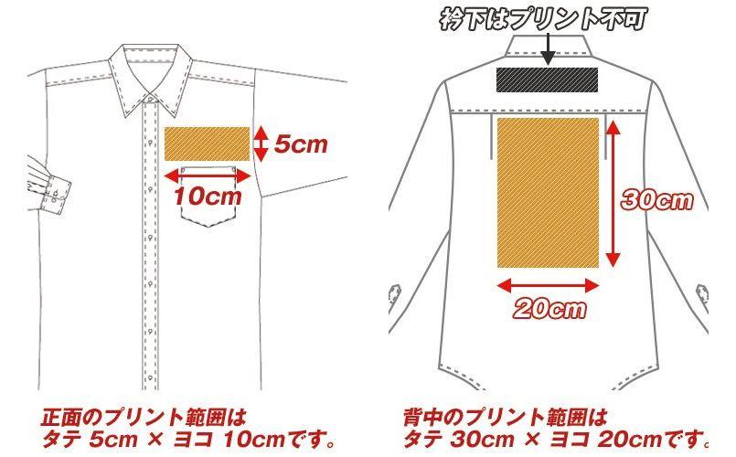 EP-7616 チトセ(アルベ) ボタンダウンシャツ/長袖(男女兼用) プリントエリア