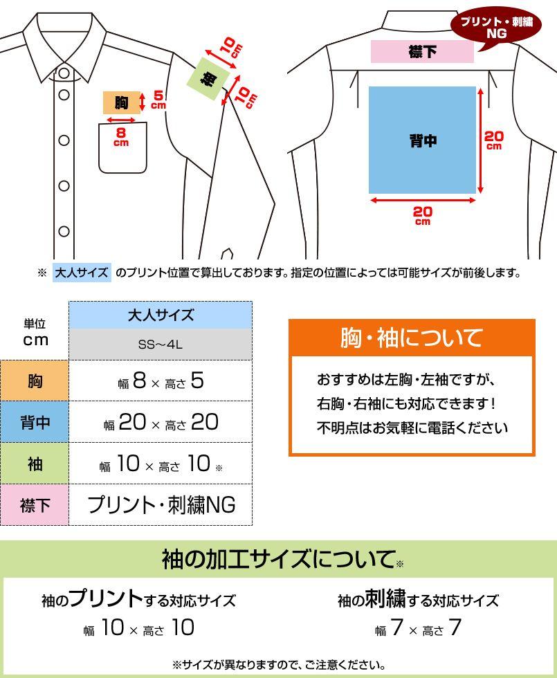 EP-7618 チトセ(アルベ) ブロードシャツ/七分袖(男女兼用) プリントエリア