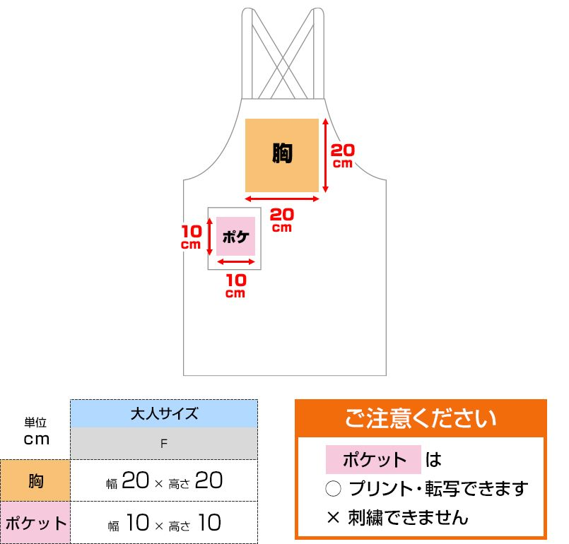 T-63 チトセ(アルベ) 胸当てエプロン 背中X型(男女兼用) プリントエリア