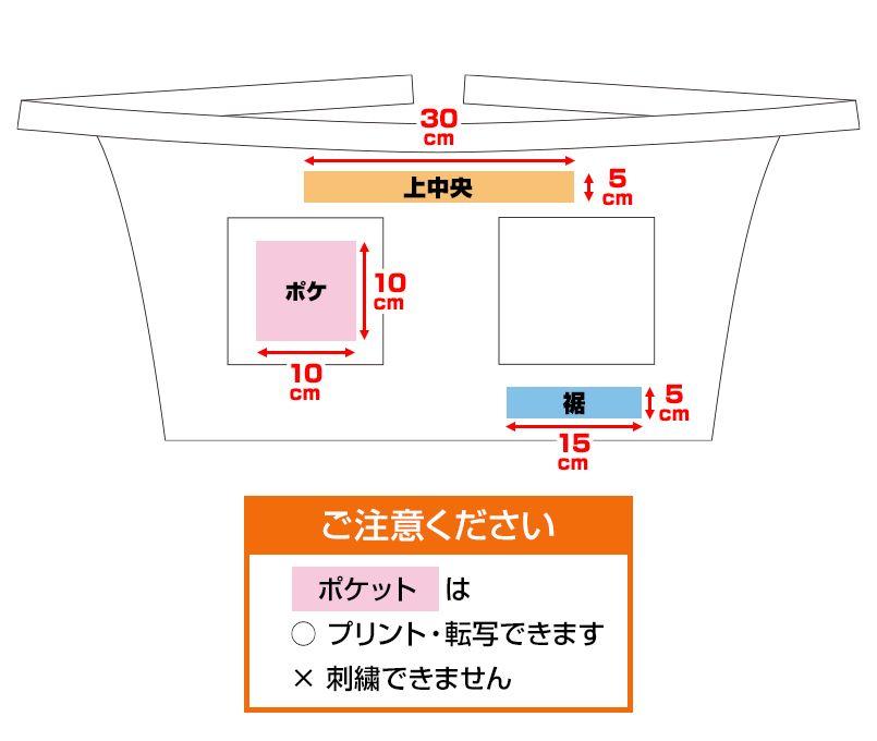 T-6878 チトセ(アルベ) ショートエプロン 腰巻(男女兼用) プリントエリア