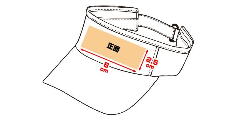 53-6 アメリカンバイザー(AV) プリントエリア