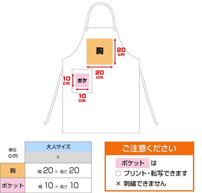 00018-CAP 胸当てカラーエプロン ロープ(男女兼用) プリントエリア