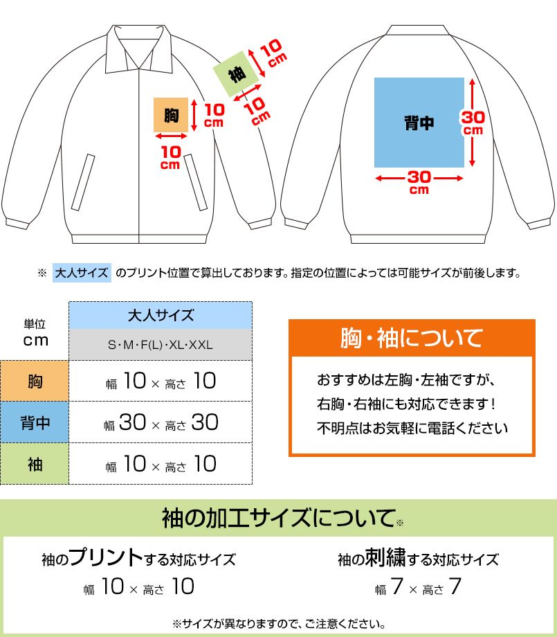 00051-ET ベーシックカラーブルゾン(男女兼用) プリントエリア
