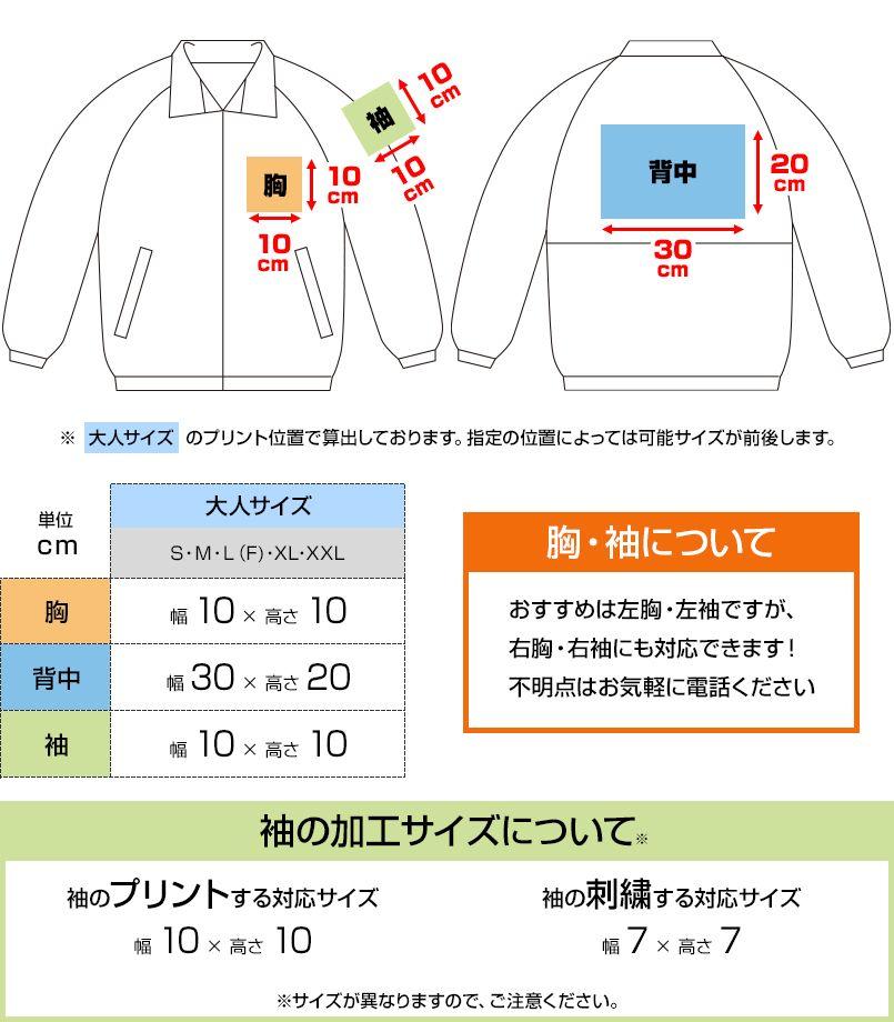リフレクスポーツジャケット(男女兼用) プリントエリア