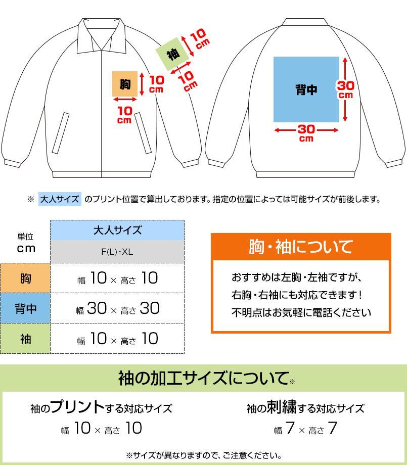 00064-AET 軽防寒 中綿入りイベントブルゾン(男女兼用) プリントエリア