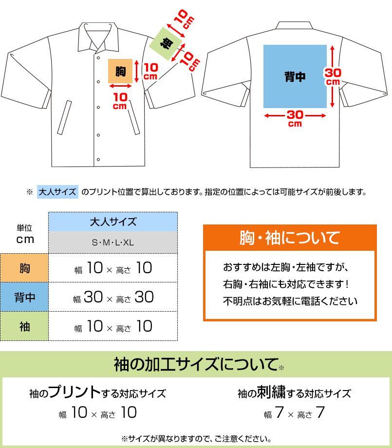 00077-CJ コーチジャケット(男女兼用) プリントエリア