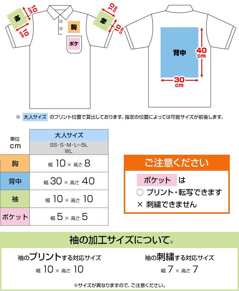 00100-VP T/Cポロシャツ(ポケ付)(5.8オンス)(男女兼用) プリントエリア