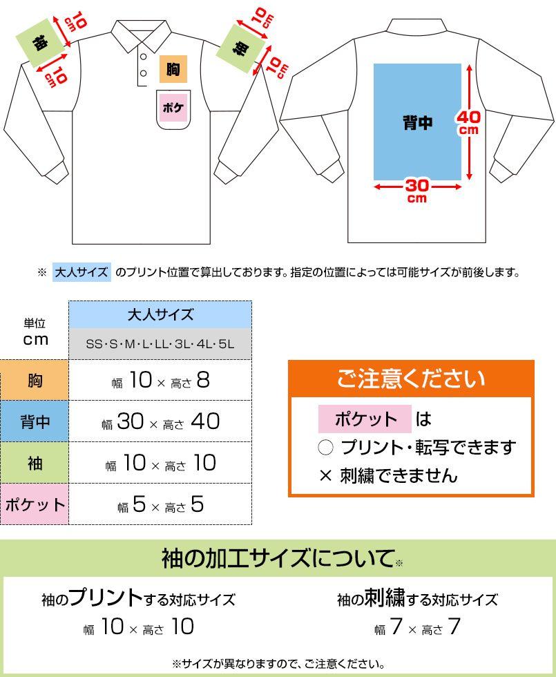00169-VLP T/C長袖ポロシャツ(男女兼用)ポケ付き(5.8オンス) プリントエリア
