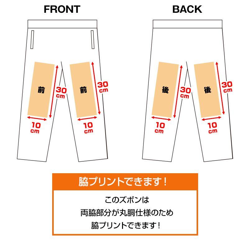 00186-NSP 裏パイル スタンダードスウェットパンツ(9.7オンス)(男女兼用) プリントエリア
