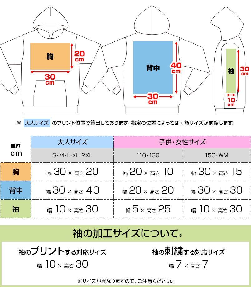00216-MLH 裏パイル フーデッドライトパーカー(8.4オンス)(男女兼用) プリントエリア