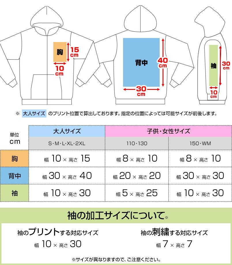 00217-MLZ 裏パイル ジップアップライトパーカー(8.4オンス)(男女兼用) プリントエリア