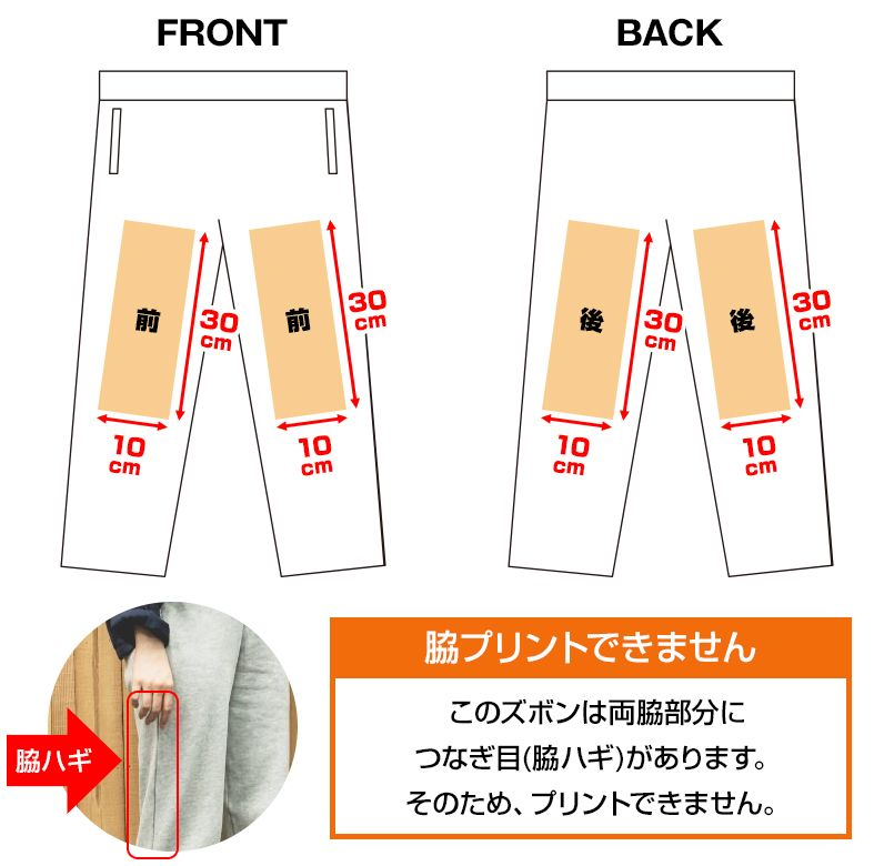 00218-MLP 裏パイル ライトスウェットパンツ(8.4オンス)(男女兼用) プリントエリア
