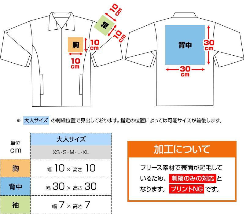 [在庫限り/返品交換不可]00231-FJ 軽防寒 フリースジャケット(男女兼用) プリントエリア