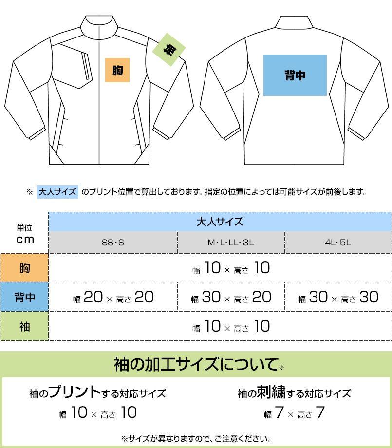 00235-LSC ライトストレッチジャケット(男女兼用) プリントエリア
