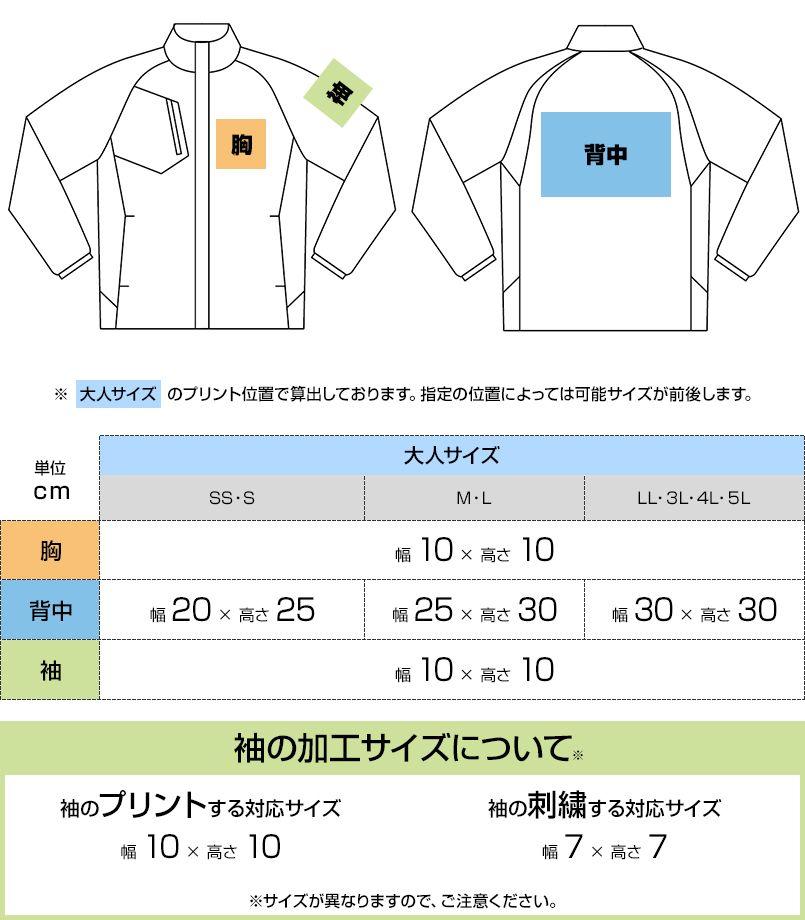 00236-FSC 裏フリース ストレッチジャケット(男女兼用) プリントエリア