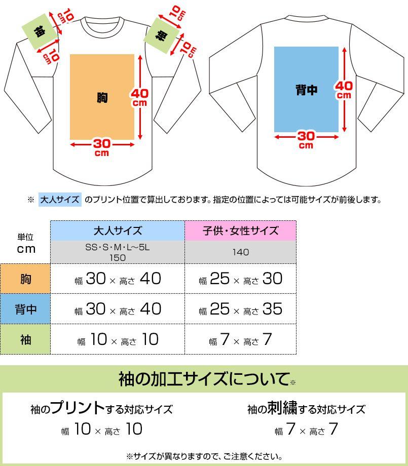 00304-ALT ドライロングスリーブTシャツ(4.4オンス)(男女兼用) プリントエリア