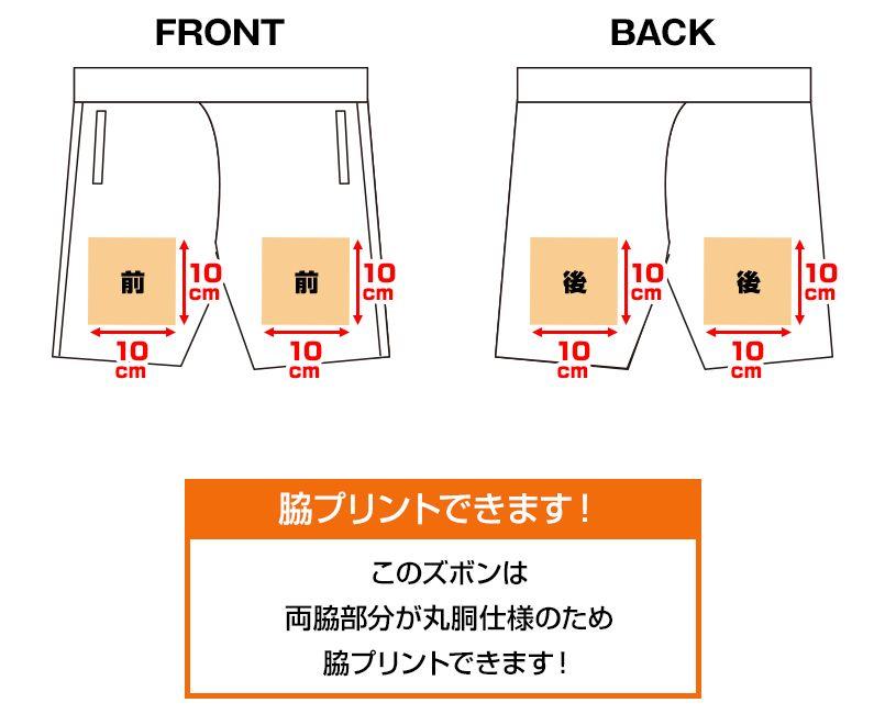 00325-ACP ドライ ハーフパンツ(男女兼用) プリントエリア