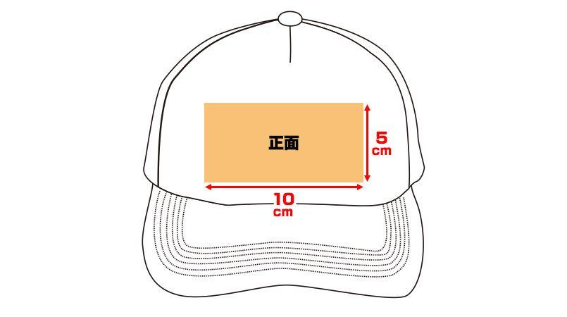 00700-EVM イベントメッシュキャップ(男女兼用) プリントエリア