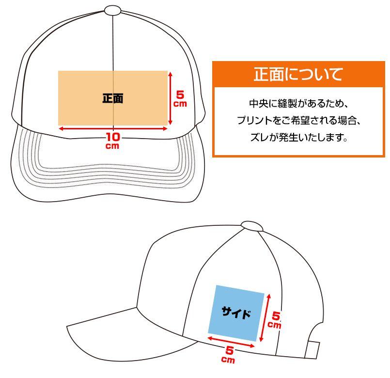メジャーツイルキャップ(男女兼用) プリントエリア