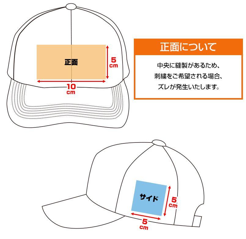 00720-HCP ハニカムエアーキャップ(男女兼用) プリントエリア