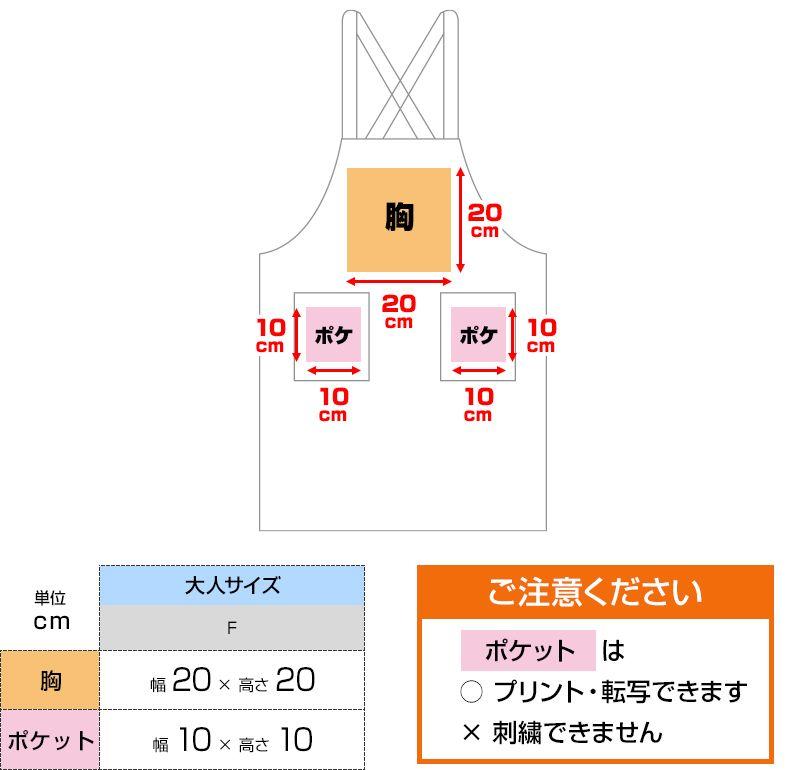 00871-TBA 胸当てエプロン X型(85cm丈)(男女兼用) プリントエリア