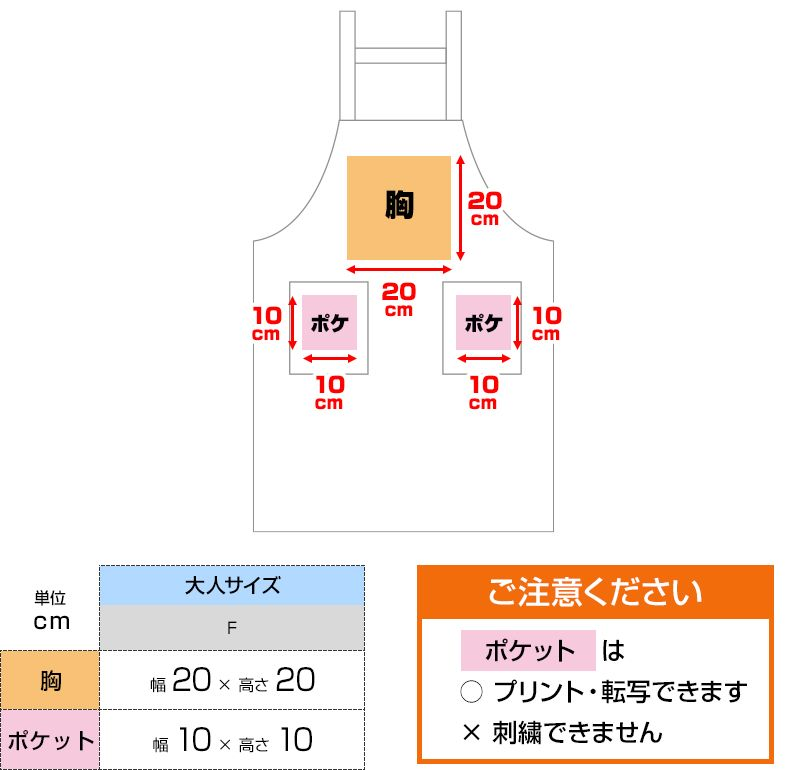 00875-THA H型 胸当てエプロン 丈の長さ90cm(男女兼用) プリントエリア