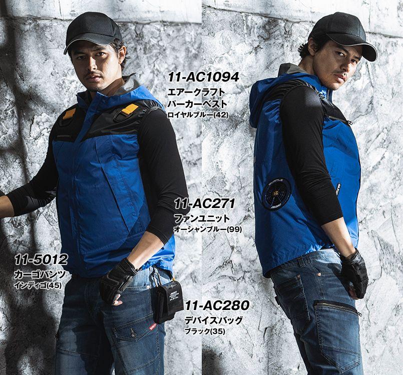 バートル 空調服 バートル AC1094 エアークラフト パーカーベスト(男女兼用) 11-AC1094 エアークラフトパーカーベスト(ユニセックス) モデル着用雰囲気2