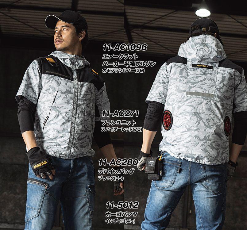 バートル 空調服 バートル AC1096SET エアークラフトセット パーカー半袖ジャケット(男女兼用) 11-AC1096SET エアークラフトパーカー半袖ジャケット(ユニセックス) モデル着用雰囲気2