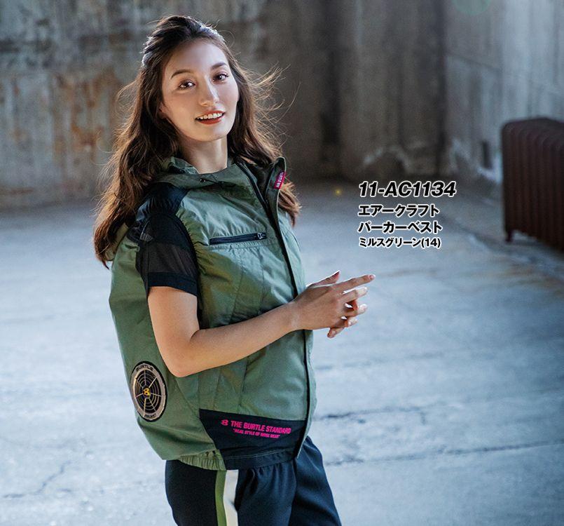 バートル 空調服 バートル AC1134 [春夏用]エアークラフト パーカーベスト(男女兼用) 11-AC1134 エアークラフトパーカーベスト(ユニセックス) モデル着用雰囲気2