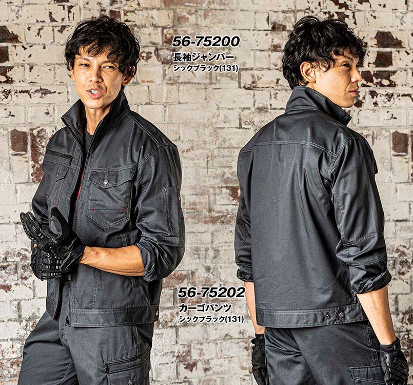 自重堂 自重堂 75200 [春夏用]Z-DRAGON 綿100%長袖ジャンパー(男女兼用) 56-75200 綿100%長袖ジャンパー(男女兼用) モデル着用雰囲気2