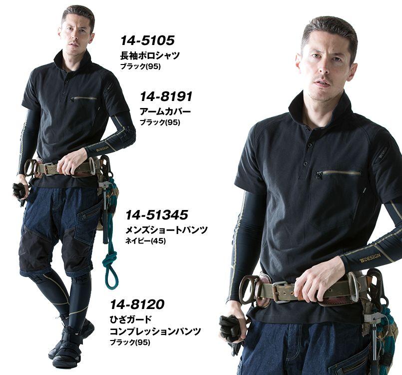 TS DESIGN(藤和) TS DESIGN 51345 メンズニッカーズショートカーゴパンツ(男女兼用) 14-51345 メンズニッカーズショートカーゴパンツ モデル着用雰囲気2