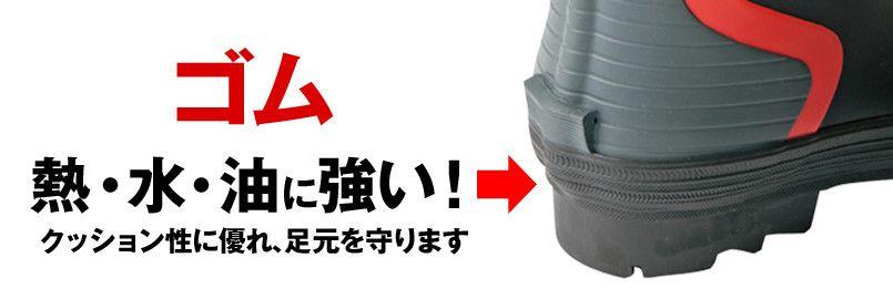 AZ4702 アイトス タルテックス 安全ゴム長靴 スチール先芯 ミッドソール