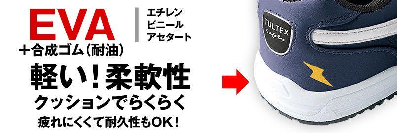 AZ51622 アイトス タルテックス 安全靴 スチール先芯 ミッドソール
