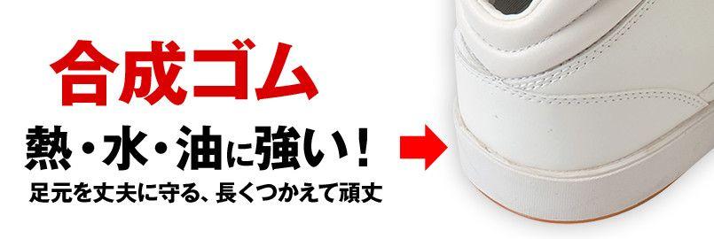アイトス AZ51633 安全靴[ミドルカット] スチール先芯 ミッドソール