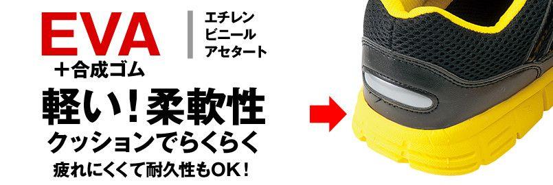 AZ51634 アイトス タルテックス 安全靴 スチール先芯 ミッドソール