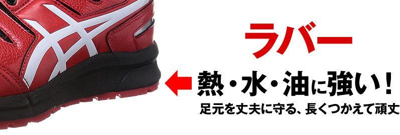 [在庫限り]FCP103 アシックス 安全靴 ウィンジョブ(R) ミッドソール