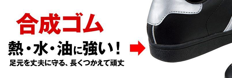 自重堂 S3172 Z-DRAGON 男女兼用セーフティシューズ(マジックテープ) 樹脂先芯 ミッドソール