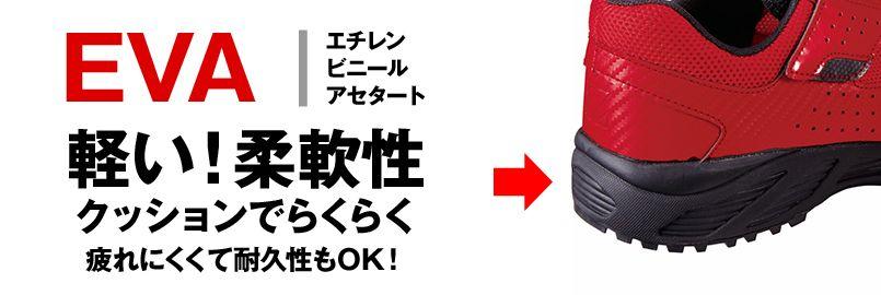 自重堂 S8182 Z-DRAGON 耐滑セーフティシューズ(マジックタイプ) スチール先芯 ミッドソール