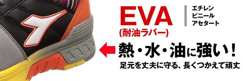 [DIADORA(ディアドラ)]安全靴 BLUEJAY ブルージェイ[返品NG] 樹脂先芯 ミッドソール