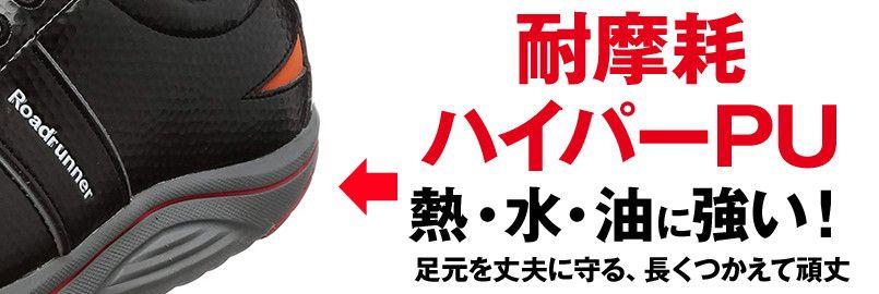 [DIADORA(ディアドラ)]安全靴 FINCH フィンチ[返品NG] 樹脂先芯 ミッドソール