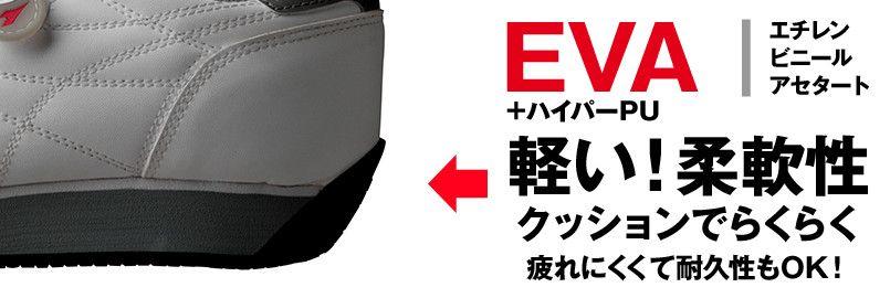 [DIADORA(ディアドラ)]安全靴 IBIS アイビス マジックテープ[返品NG] 樹脂先芯 ミッドソール