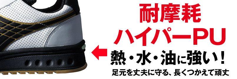 [DIADORA(ディアドラ)]安全靴 PEACOCK ピーコック[返品NG] 樹脂先芯 ミッドソール